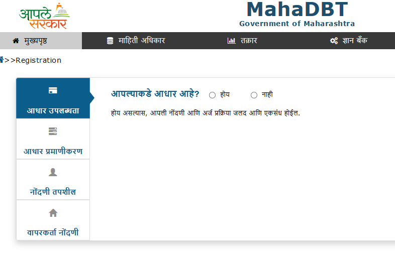 Mahadbt Scholarship Form Pdf Registration Details
