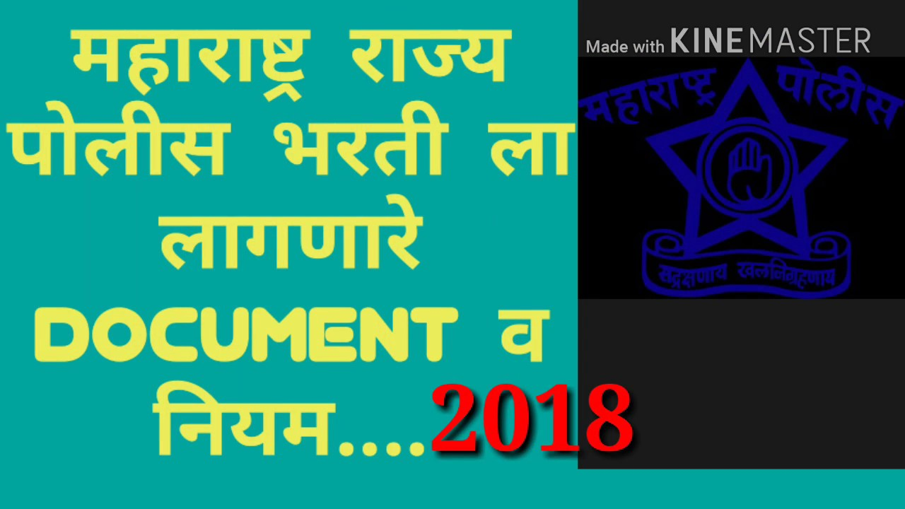 Maharashtra Police Sipahi Bharti 2018 Previous Paper Application form